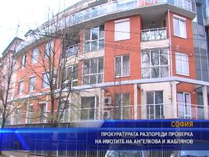 Прокуратурата разпореди проверка на имотите на Ангелкова и Жаблянов