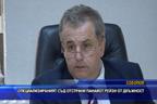 Специализираният съд отстрани Панайот Рейзи от длъжност