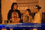 """Спектакълът """"Пътят за арменския геноцид"""" гостува в Бургас"""