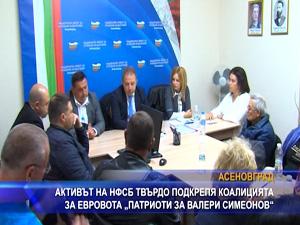 """Активът на НФСБ твърдо подкрепя коалицията за евровота """"Патриоти за Валери Симеонов"""""""