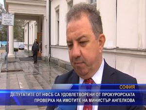 Депутатите от НФСБ са удовлетворени от прокурорската проверка на имотите на министър Ангелкова