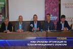 Нова браншова организация на телекомуникационните оператори
