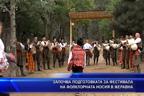 Започва подготовката за фестивала на фолклорната носия в Жеравна