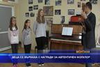 Деца се върнаха с награди за автентичен фолклор