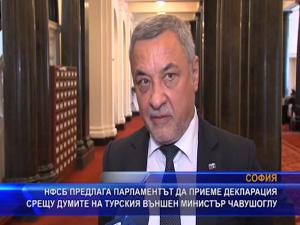 НФСБ предлага парламентът да приеме декларация срещу думите на турския външен министър Чавушоглу