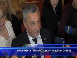 Парламентът прие оставката на Делян Добрев