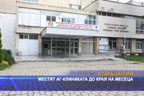 """АГ-клиниката към старозагорската многопрофилна болница """"Проф. д-р Стоян Киркович"""" ще бъде изместена"""
