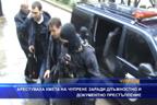 Арестуваха кмета на Чупрене заради длъжностно и документално престъпление