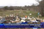 До края на май незаконните сметища край с. Дюлево ще бъдат изчистени
