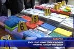 Близо 170 килограма кокаин задържани от Гранична полиция