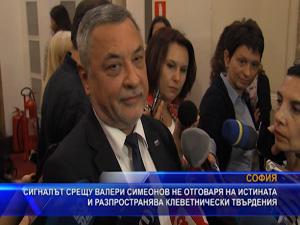 Сигналът срещу Валери Симеонов не отговаря на истината и разпространява клеветнически твърдения