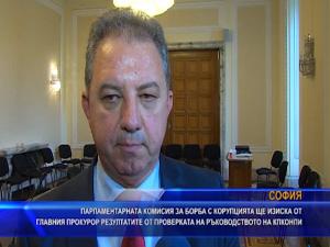 Парламентарната комисия за борба с корупцията ще изиска от главния прокурор резултатите от проверката на ръководството