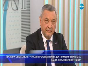 Валери Симеонов: Чакам прокуратурата да приключи работа, за да осъдя клеветника