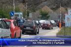 Нови правила за преминаване през ГКПП Маказа