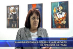 Знакови изложби в Плевен в навечерието на Празника на града
