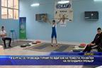 В Бургас се провежда турнир по вдигане на тежести, посветен на легендарен треньор