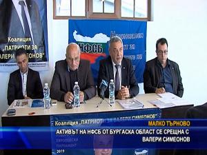 Активът на НФСБ от Бургаска област се срещна с Валери Симеонов
