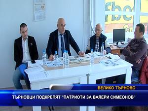 """Търновци подкрепят """"Патриоти за Валери Симеонов"""""""