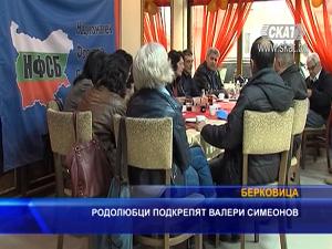 Родолюбци подкрепят Валери Симеонов