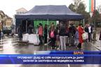 Проливният дъжд не спря хиляди българи да дарят капачки за закупуване на медицинска техника