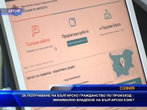 За получаване на българско гражданство по произход - минимално владеене на български език?