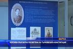 Изложба във Варна посветена Търновската конституция