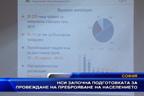 НСИ започна подготовката за провеждане на преброяване на населението