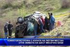 Тежка катастрофа с колата на Лютфи Местан отне живота на бебе