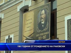 198 години от рождението на Раковски