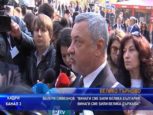 Валери Симеонов: Винаги сме били велика държава, винаги сме били велика България