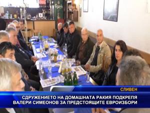 Сдружението на домашната ракия подкрепя Валери Симеонов за предстоящите евроизбори