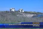Двама братя от Шумен отговорни за съсипания бряг в Черноморец