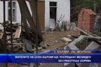 Жителите на село Бързия ще посрещнат Великден без работеща църква