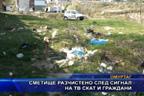 Сметище разчистено след сигнал на ТВ СКАТ и граждани