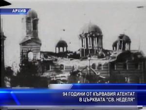"""94 години от кървавия атентат в църквата """"Света Неделя"""""""