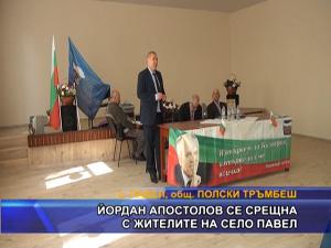 Йордан Апостолов се срещна с жителите на село Павел