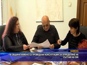В община Камено се проведоха консултации за определяне на състав на СИК