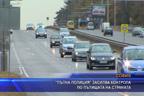 """""""Пътна полиция"""" засилва контрола по пътищата на страната"""