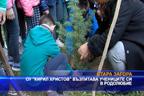 """ОУ """"Кирил Христов"""" възпитава учениците си в родолюбие"""