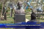 В авиомузея край Бургас откриха паметник на Юрий Гагарин