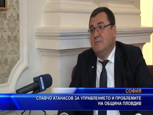 Славчо Атанасов за проблемите на община Пловдив