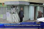Частник ограничава достъпа на бургазлии до сградата на НОИ