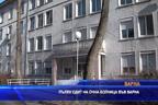 Пълен одид на очна болница Варна