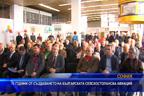 70 години от създаването на българската стопанска авиация