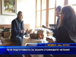 Тече подготовката за Захари Стояновите четения