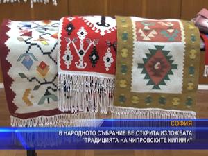 """В Народното събрание бе открита изложбата """"Традицията на Чипровските килими"""""""