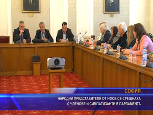 Народни представители от НФСБ се срещнаха с членове и симпатизанти в Парламента
