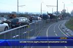 Километрични задръствания парализират Бургас