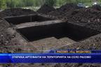 Откриха артефакти на територията на село Расово