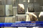 Музеят на Възраждането представя редки снимки на Александър I Батенберг